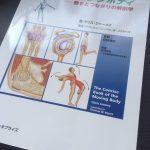 【オススメ本】「ムービングボディ 動きとつながりの解剖学」:クリス・ジャーメイ→筋肉のつながりを勉強したい方へ。