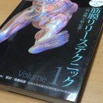 【オススメ本】「筋膜リリーステクニック」:Til Luchau →筋膜の基礎を学びたい人へ。