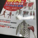 【オススメ本】「筋肉のしくみ・はたらきパーフェクト辞典」:荒川裕志→初めて筋肉を勉強する方へ。