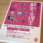 【オススメ本】「世界一やさしい解剖・生理学」:中田圭祐→キーワードの総復習をしたい方へ。