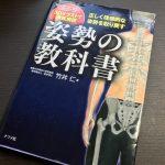 【オススメ本】「姿勢の教科書」:武井仁→姿勢についての知識を深めたい方へ。