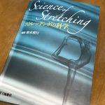 【オススメ本】「ストレッチングの科学」:鈴木重行→ストレッチの情報をより客観的に学びたい方へ。