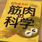 【オススメ本】「筋肉の科学」:石井直方→筋肉のいろはをサクッと学びたい方へ。