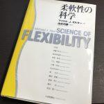 【オススメ本】「柔軟性の科学」:マイケル・J・オルター→ストレッチの魅力を自分の言葉で語りたい方へ。