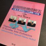 【オススメ本】「仙腸関節機能障害 AKA-博田法」:片田重彦→仙腸関節による腰痛を学びたい方へ。
