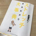 【オススメ本】「ストレッチまるわかり大事典」:長畑芳仁→ストレッチに関する疑問を解消したい方へ。