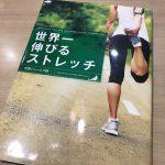 【オススメ本】「世界一伸びるストレッチ」:中野ジェームズ修一→セルフストレッチの実技を学びたい方へ。