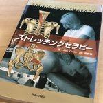 【オススメ本】「ストレッチングセラピー」:Jari Ylinen→ストレッチ理論を学びたい方へ。