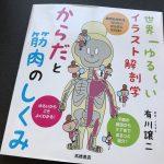 【オススメ本】「世界一ゆる〜い からだと筋肉のしくみ」:有川譲二→筋肉をイメージで勉強したい方へ。